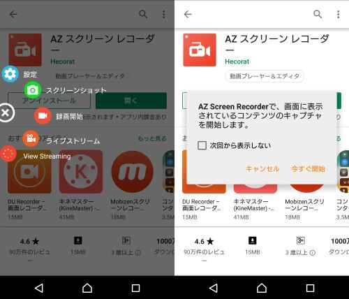 Android 画面 キャプチャー