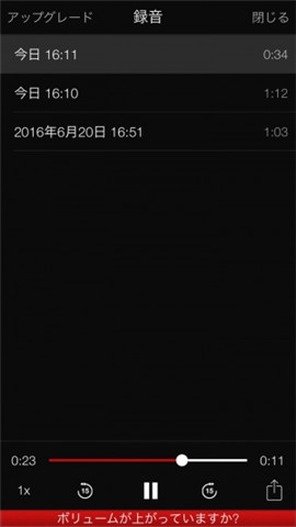 TapeACall グループ 通話 録音