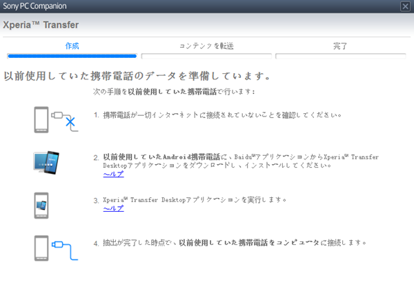 Xperia™ Transfer Desktopをダウンロード