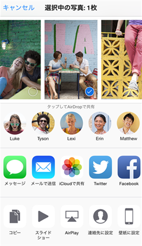 「AirDrop」で写真などを共有する