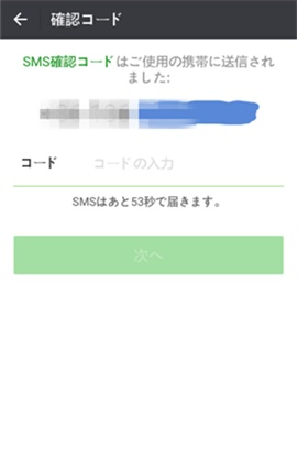 Wechat 微信 確認コード