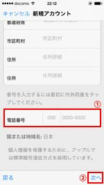 Apple ID コード