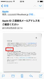 Apple ID 住所