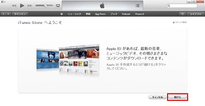 Apple ID 作成 完成