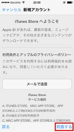Apple ID Store
