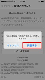 Apple ID 選択