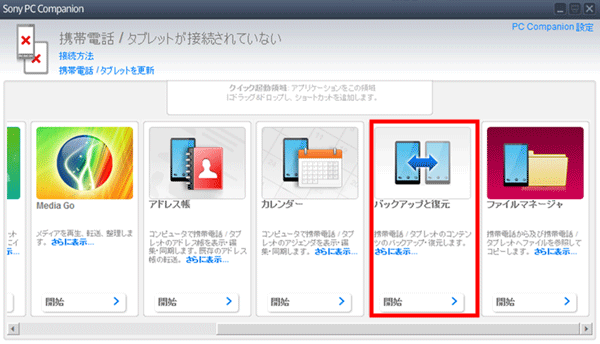 Sony PC Companionを起動