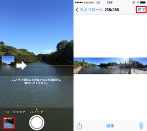 iPhone パノラマ 写真