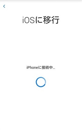iPhone Android 接続