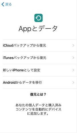 Androidからデータを移行 選択