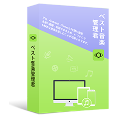 https://www.android-recovery.jp/images/smartphone-music-manager-product-box.png